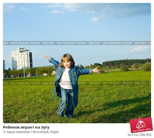 Купить «Ребенок играет на лугу», фото № 296953, снято 4 мая 2008 г. (c) паша семенов / Фотобанк Лори