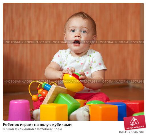 Купить «Ребенок играет на полу с кубиками», фото № 3507981, снято 6 сентября 2011 г. (c) Яков Филимонов / Фотобанк Лори