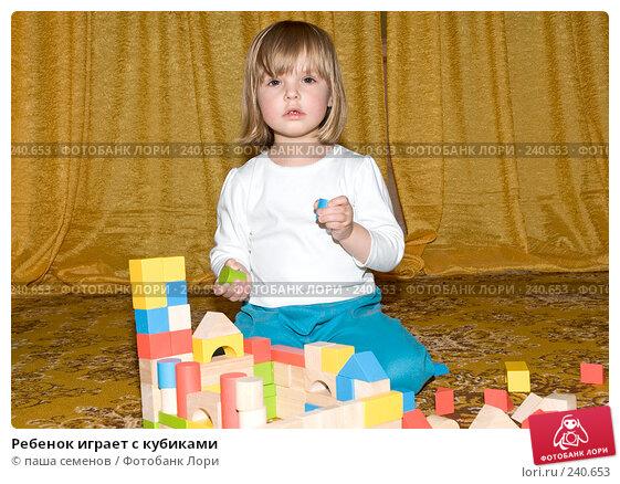 Ребенок играет с кубиками, фото № 240653, снято 24 июня 2017 г. (c) паша семенов / Фотобанк Лори