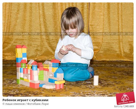 Ребенок играет с кубиками, фото № 240669, снято 22 января 2017 г. (c) паша семенов / Фотобанк Лори