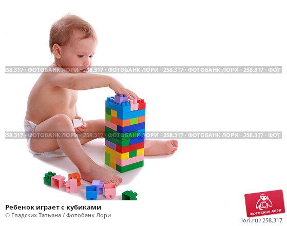 Ребенок играет с кубиками, фото № 258317, снято 18 апреля 2007 г. (c) Гладских Татьяна / Фотобанк Лори