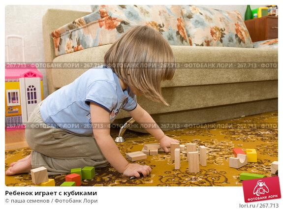 Ребенок играет с кубиками, фото № 267713, снято 4 апреля 2008 г. (c) паша семенов / Фотобанк Лори