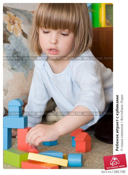 Ребенок играет с кубиками, фото № 280745, снято 27 апреля 2008 г. (c) паша семенов / Фотобанк Лори