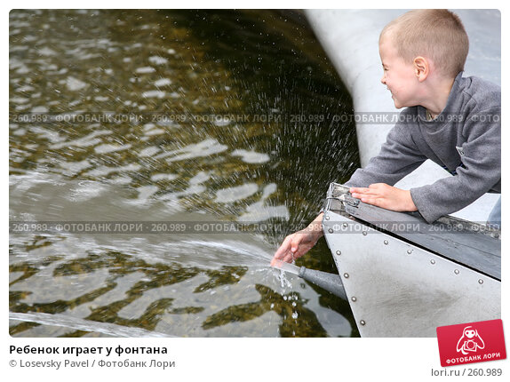 Ребенок играет у фонтана, фото № 260989, снято 23 марта 2017 г. (c) Losevsky Pavel / Фотобанк Лори