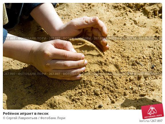 Ребёнок играет в песок, фото № 267897, снято 30 апреля 2008 г. (c) Сергей Лаврентьев / Фотобанк Лори