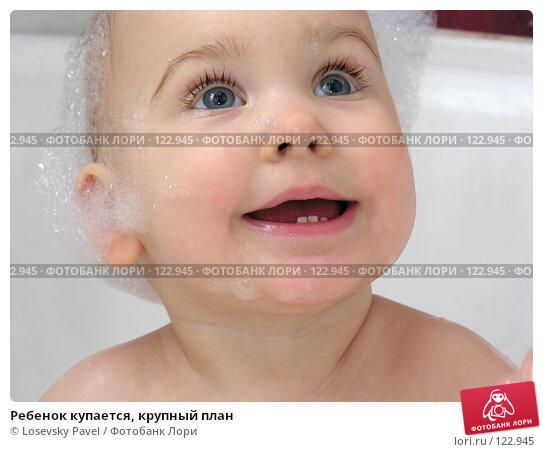 Ребенок купается, крупный план, фото № 122945, снято 21 ноября 2005 г. (c) Losevsky Pavel / Фотобанк Лори