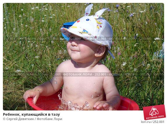 Купить «Ребенок, купающийся в тазу», фото № 252001, снято 8 июля 2007 г. (c) Сергей Девяткин / Фотобанк Лори