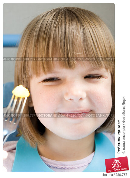 Ребенок кушает, фото № 280737, снято 25 апреля 2008 г. (c) паша семенов / Фотобанк Лори