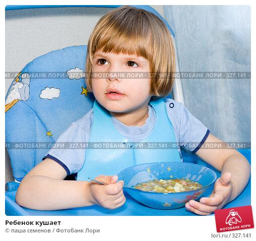 Купить «Ребенок кушает», фото № 327141, снято 26 мая 2008 г. (c) паша семенов / Фотобанк Лори