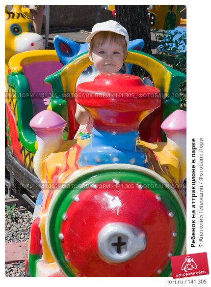 Ребенок на аттракционе в парке, фото № 141305, снято 8 июля 2007 г. (c) Анатолий Типляшин / Фотобанк Лори