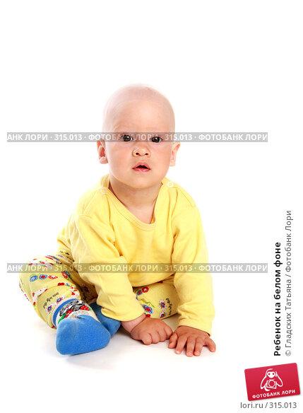 Ребенок на белом фоне, фото № 315013, снято 25 мая 2007 г. (c) Гладских Татьяна / Фотобанк Лори
