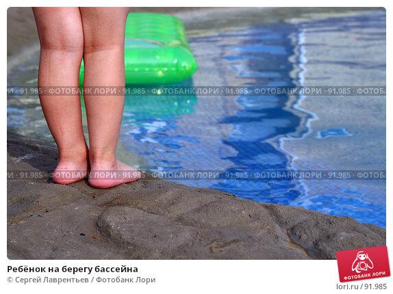 Ребёнок на берегу бассейна, фото № 91985, снято 12 июля 2007 г. (c) Сергей Лаврентьев / Фотобанк Лори