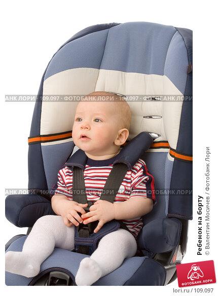 Купить «Ребенок на борту», фото № 109097, снято 8 мая 2007 г. (c) Валентин Мосичев / Фотобанк Лори