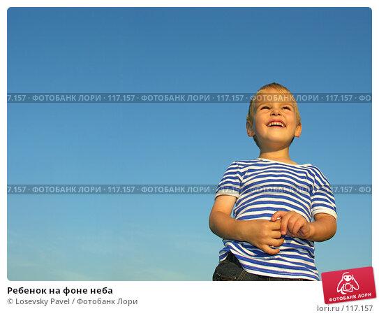 Ребенок на фоне неба, фото № 117157, снято 11 августа 2005 г. (c) Losevsky Pavel / Фотобанк Лори