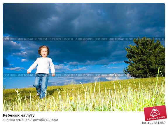 Ребенок на лугу, фото № 331889, снято 15 июня 2008 г. (c) паша семенов / Фотобанк Лори