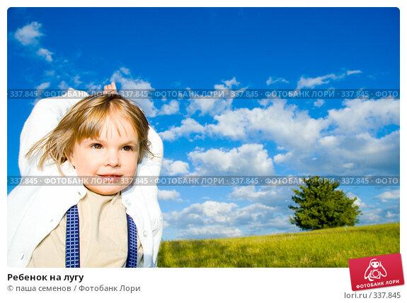 Ребенок на лугу, фото № 337845, снято 24 июня 2008 г. (c) паша семенов / Фотобанк Лори