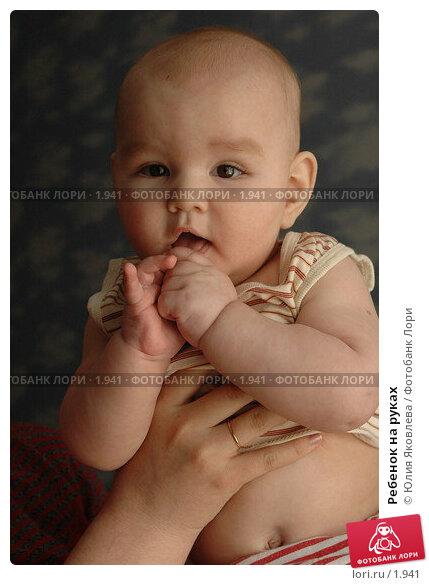 Купить «Ребенок на руках», фото № 1941, снято 5 апреля 2006 г. (c) Юлия Яковлева / Фотобанк Лори