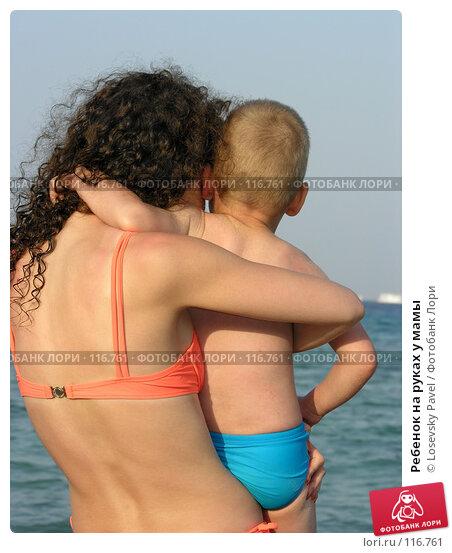 Купить «Ребенок на руках у мамы», фото № 116761, снято 5 января 2006 г. (c) Losevsky Pavel / Фотобанк Лори