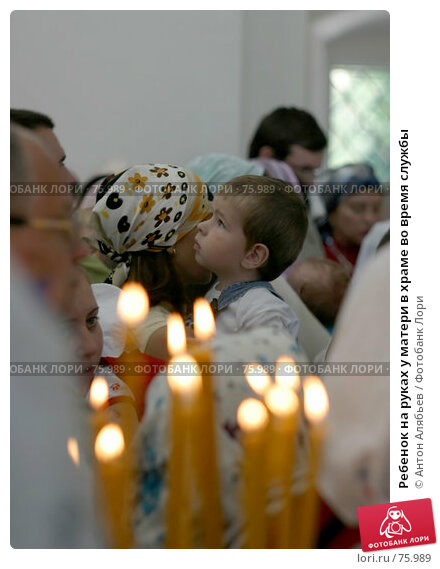 Ребенок на руках у матери в храме во время службы, фото № 75989, снято 19 августа 2006 г. (c) Антон Алябьев / Фотобанк Лори