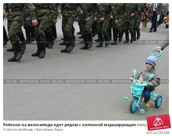 Ребенок на велосипеде едет рядом с колонной марширующих солдат, фото № 93549, снято 25 апреля 2017 г. (c) Антон Алябьев / Фотобанк Лори