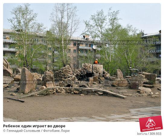 Ребенок один играет во дворе, фото № 309933, снято 19 мая 2008 г. (c) Геннадий Соловьев / Фотобанк Лори