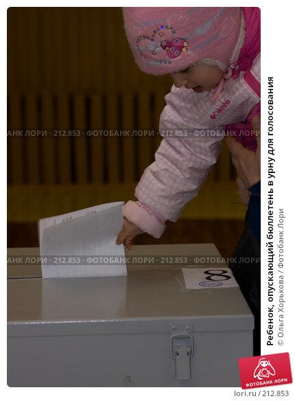 Ребенок, опускающий бюллетень в урну для голосования, эксклюзивное фото № 212853, снято 27 октября 2016 г. (c) Ольга Хорькова / Фотобанк Лори