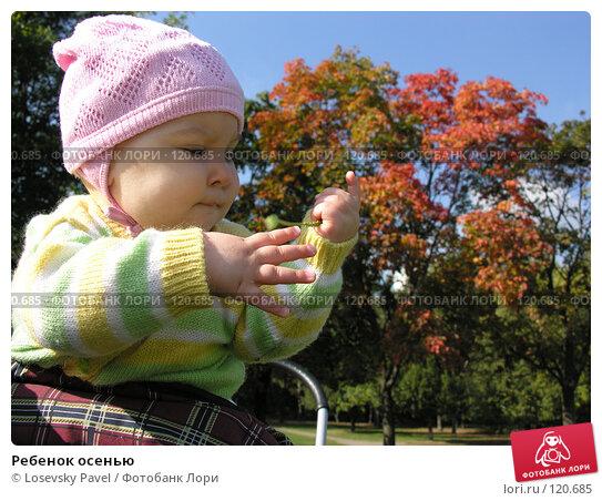 Ребенок осенью, фото № 120685, снято 7 сентября 2005 г. (c) Losevsky Pavel / Фотобанк Лори