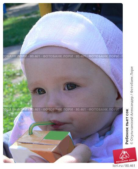 Ребенок пьет сок, фото № 80461, снято 8 августа 2007 г. (c) Огульчанский Александер / Фотобанк Лори