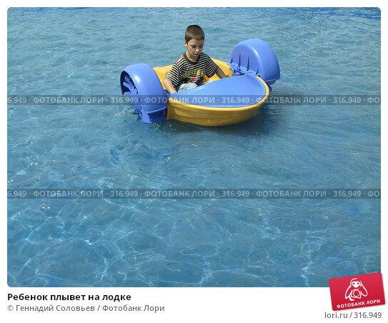 Ребенок плывет на лодке, фото № 316949, снято 8 июня 2008 г. (c) Геннадий Соловьев / Фотобанк Лори