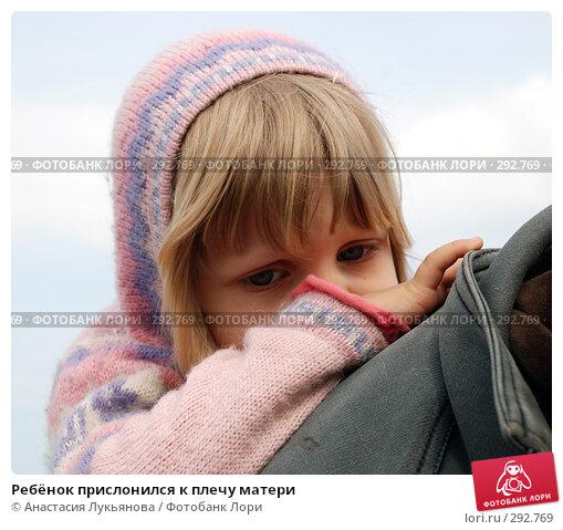 Ребёнок прислонился к плечу матери, фото № 292769, снято 2 мая 2008 г. (c) Анастасия Лукьянова / Фотобанк Лори