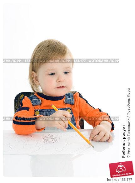 Ребенок рисует, фото № 133177, снято 12 ноября 2007 г. (c) Анатолий Типляшин / Фотобанк Лори