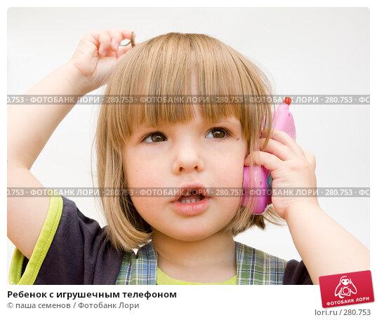Ребенок с игрушечным телефоном, фото № 280753, снято 27 апреля 2008 г. (c) паша семенов / Фотобанк Лори