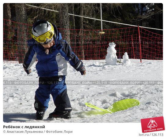 Ребёнок с ледянкой, фото № 126113, снято 1 февраля 2006 г. (c) Анастасия Лукьянова / Фотобанк Лори