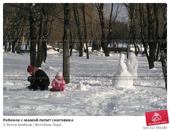 Ребенок с мамой лепит снеговика, фото № 193041, снято 3 февраля 2008 г. (c) Антон Алябьев / Фотобанк Лори