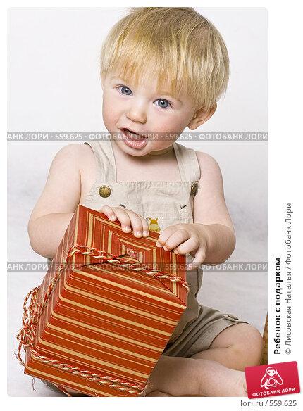 Купить «Ребенок с подарком», фото № 559625, снято 13 ноября 2008 г. (c) Лисовская Наталья / Фотобанк Лори