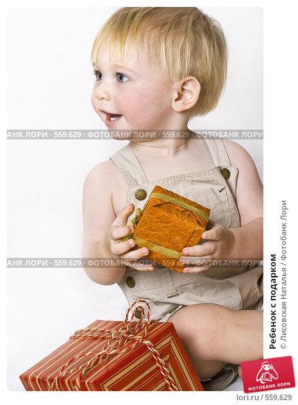 Купить «Ребенок с подарком», фото № 559629, снято 13 ноября 2008 г. (c) Лисовская Наталья / Фотобанк Лори