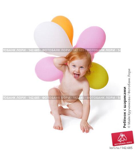 Купить «Ребёнок с шариками», фото № 142685, снято 10 августа 2007 г. (c) Майя Крученкова / Фотобанк Лори