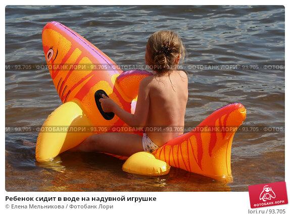 Ребенок сидит в воде на надувной игрушке, фото № 93705, снято 24 июня 2007 г. (c) Елена Мельникова / Фотобанк Лори