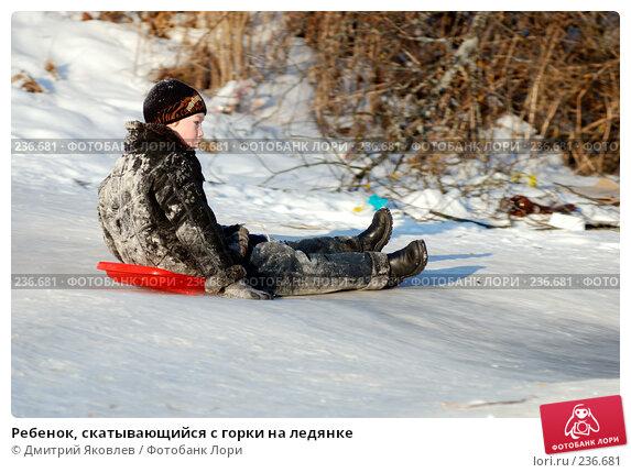 Купить «Ребенок, скатывающийся с горки на ледянке», фото № 236681, снято 8 января 2008 г. (c) Дмитрий Яковлев / Фотобанк Лори