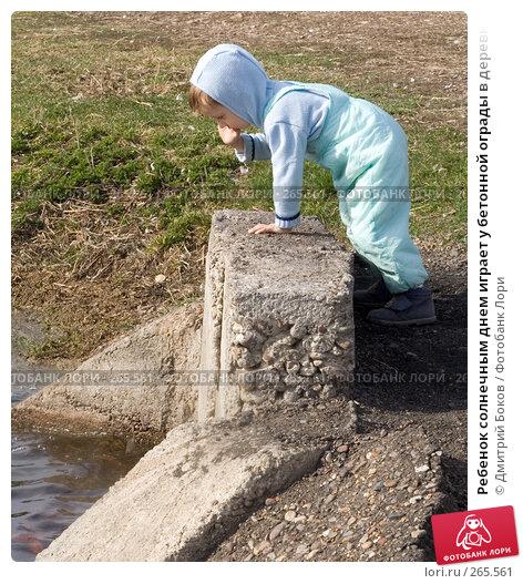 Ребенок солнечным днем играет у бетонной ограды в деревне, фото № 265561, снято 20 апреля 2008 г. (c) Дмитрий Боков / Фотобанк Лори