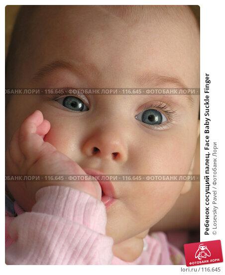 Ребенок сосущий палец. Face Baby Suckle Finger, фото № 116645, снято 21 июня 2005 г. (c) Losevsky Pavel / Фотобанк Лори