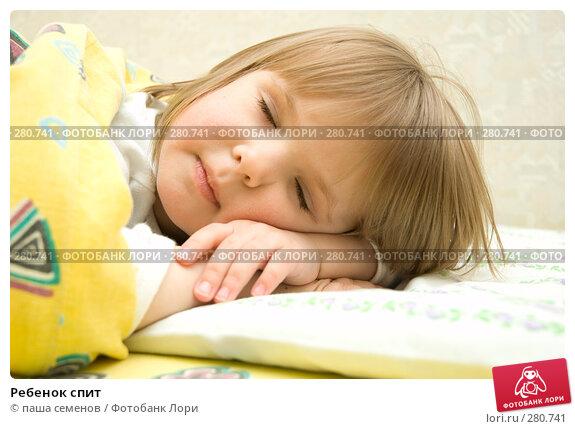 Ребенок спит, фото № 280741, снято 25 апреля 2008 г. (c) паша семенов / Фотобанк Лори