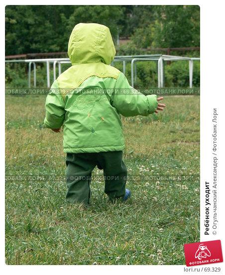 Ребёнок уходит, фото № 69329, снято 7 июля 2007 г. (c) Огульчанский Александер / Фотобанк Лори