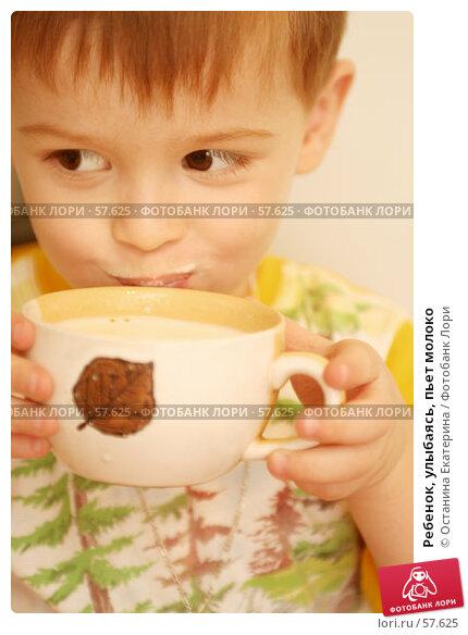 Ребенок, улыбаясь, пьет молоко, фото № 57625, снято 26 октября 2006 г. (c) Останина Екатерина / Фотобанк Лори
