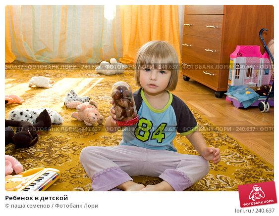 Ребенок в детской, фото № 240637, снято 6 декабря 2016 г. (c) паша семенов / Фотобанк Лори