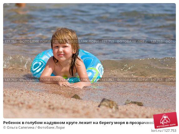 Ребенок в голубом надувном круге лежит на берегу моря в прозрачной воде, фото № 127753, снято 16 октября 2007 г. (c) Ольга Сапегина / Фотобанк Лори