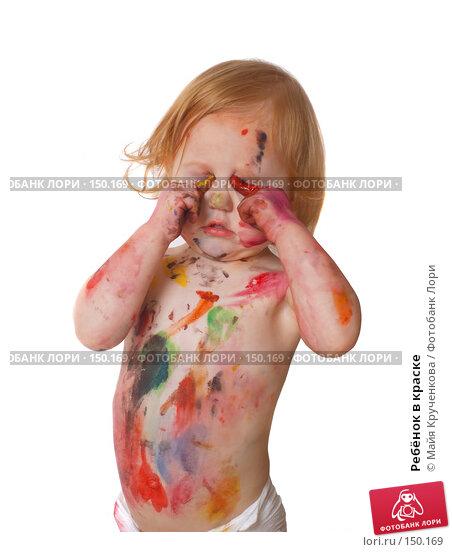 Ребёнок в краске, фото № 150169, снято 6 сентября 2007 г. (c) Майя Крученкова / Фотобанк Лори