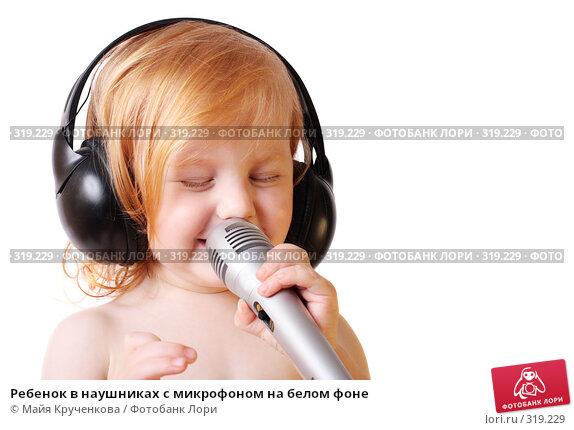 Ребенок в наушниках с микрофоном на белом фоне, фото № 319229, снято 21 мая 2008 г. (c) Майя Крученкова / Фотобанк Лори