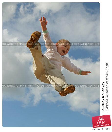 Ребёнок в облаках, фото № 81981, снято 19 августа 2007 г. (c) Максим Соколов / Фотобанк Лори