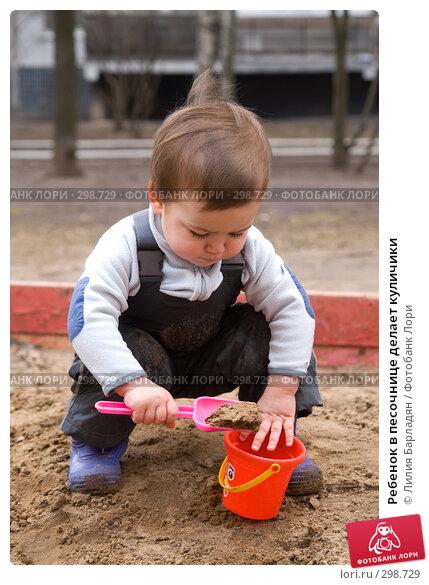 Ребенок в песочнице делает куличики, фото № 298729, снято 28 марта 2008 г. (c) Лилия Барладян / Фотобанк Лори